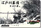 198708jreor_b2d2112.jpg