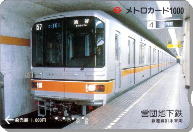 198907metro74335.jpg